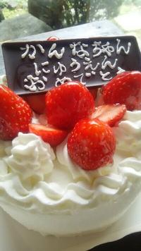 お姉ちゃんの【入園祝い】と弟くん100日目【お食い初めのお祝い】
