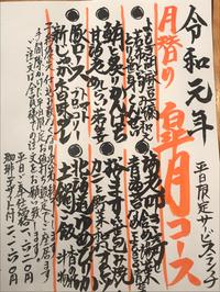 令和元年5月 最初の月替り皐月ランチお献立紹介!