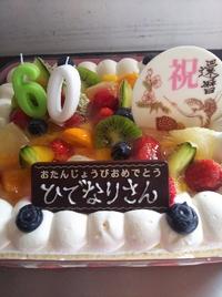 還暦の御祝い  ケーキとちゃんちゃんこ初めてのご来店