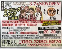 3/7仕出ししげよし  オープンに伴い 求人広告本日、豊田市みよし市など