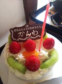 一歳のお誕生日の御祝い 生デコレーションケーキ