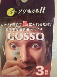 鼻毛脱毛ワックス【GOSSO】