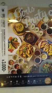 恵比寿楽園テーブル  本郷・豊明 カフェレストラン