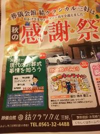 18日(日)葬儀会館 結クラシカル三好 【秋の感謝祭】