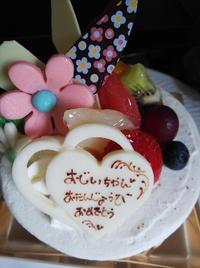 お父様のお誕生日会   可愛いデコレーションケーキ持ち込みで鯉の部屋