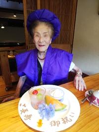 可愛いお婆ちゃま  長寿90歳 卒寿の御祝い