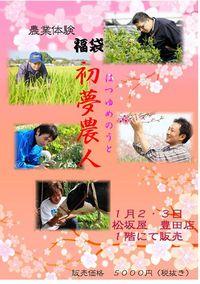 農業体験型福袋【初夢農人】!