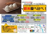 *今日からお米の特売週間* 2016/11/21 08:00:00