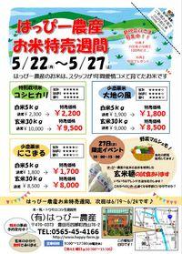 22日(月)~27日(土)までお米特売週間です♪ 2017/05/21 16:56:00