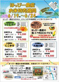 6月お米特売週間情報♪ 2017/06/12 17:00:00