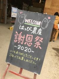 ♪はっぴー農産♪謝恩祭2020