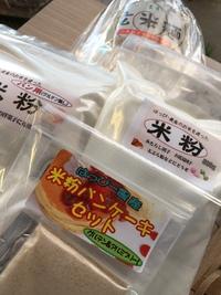 米粉レシピパート3