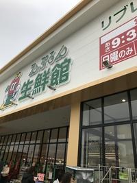 えぷろん生鮮館元宮店でもはっぴー米販売しています!