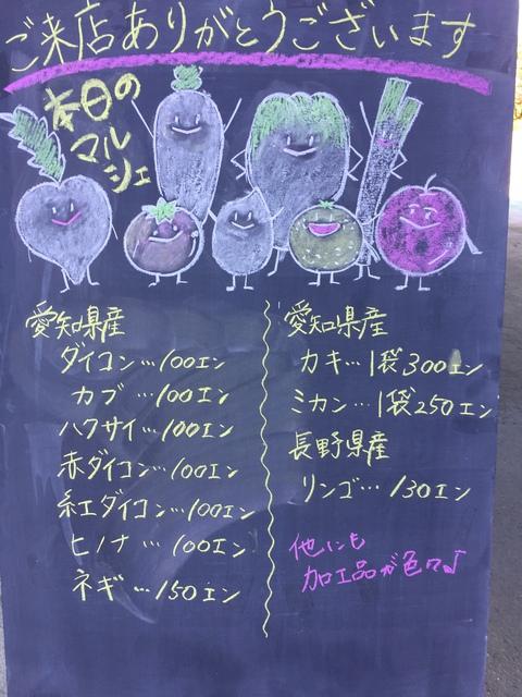 はっぴー農産  11月特売日!