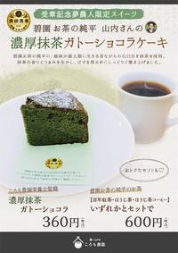 濃厚抹茶ガトーショコラ