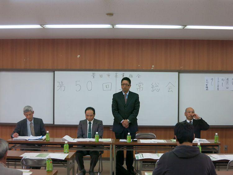 豊田市茶業組合第50回総会