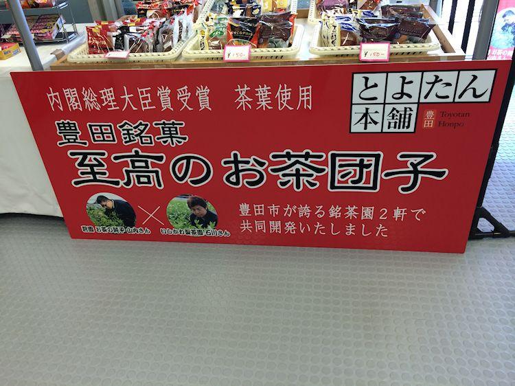 6月7日(土)は夢農人マルシェ新茶フェアー