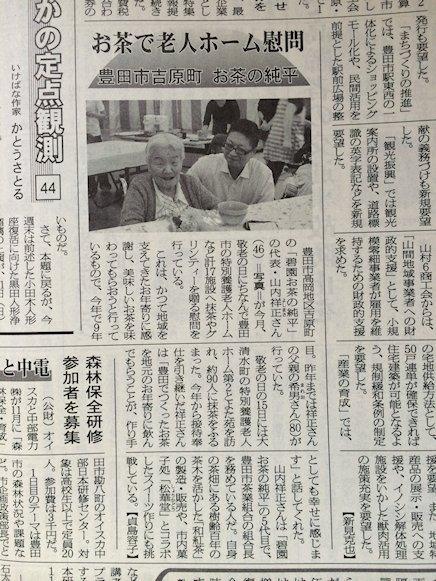 矢作新報社9月19の新聞に掲載されました。