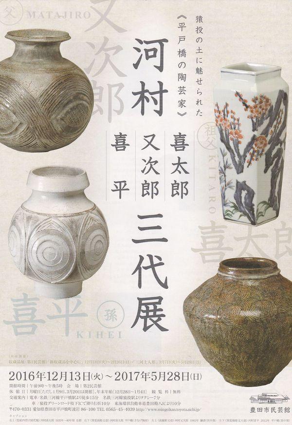 豊田市平戸橋の陶芸家