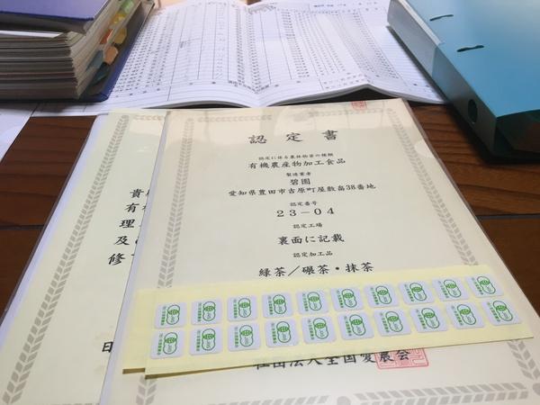オーガニック調査!!