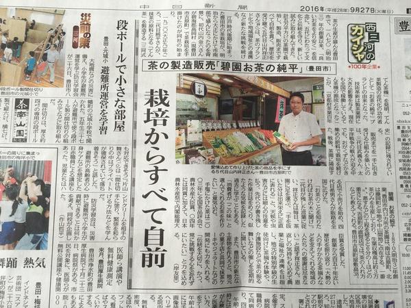 本日の中日新聞朝刊!!