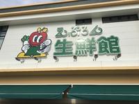 えぷろん生鮮館オープン 2017/01/28 14:51:21