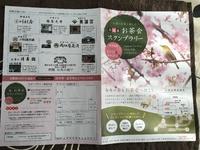名古屋お茶会スタンプラリー