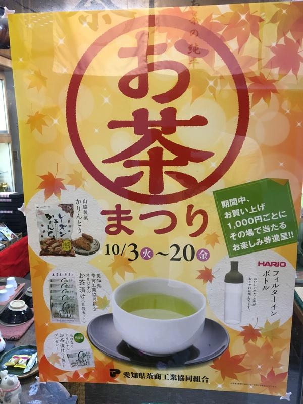 明日からお茶まつり!!
