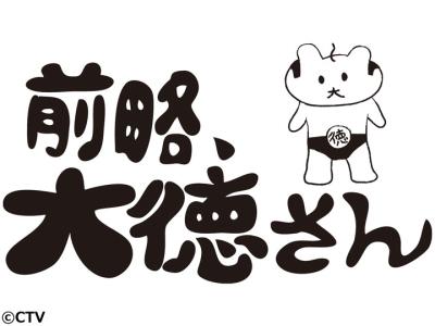 前略、大徳さん!!