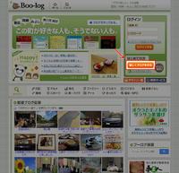 ブーログ新規登録の方法・流れ