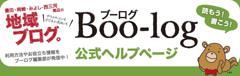 ブーログヘルプ|Boo-logの利用方法やお役立ち情報をブーログ編集部が発信中!