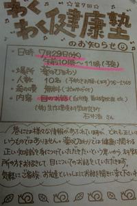 わくわく健康塾 2015/07/28 17:35:37