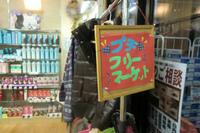 店内でプチプチフリマ 2016/01/25 18:20:59