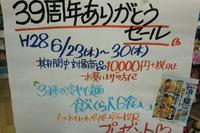 39周年記念セール 2016/06/23 19:49:50