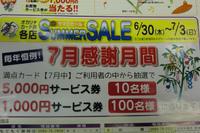 オカリナカード会サマーセール 2016/07/01 13:36:58