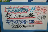 ダイエットの味方!お得セール 2016/12/08 10:06:26