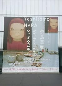 豊田市美術館で開催の奈良美智展へ♪ 2017/09/08 21:30:00