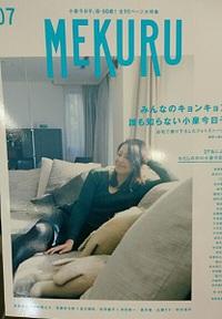 MEKURU(めくる)キョンキョン特集♪