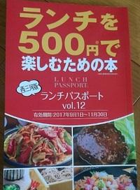 ランチを500円で楽しむための本♪ 2017/09/05 22:24:00