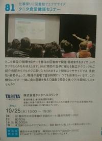 とよたまちさとミライ塾のタニタ食堂健康セミナーへ 2017/11/03 17:16:52