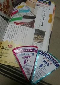 カラベル(岡崎)のチーズケーキ♪