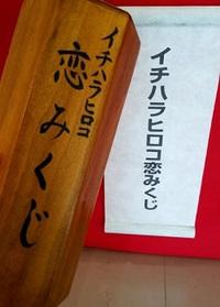 イチハラヒロコの恋みくじ♪ 2018/02/12 09:24:00