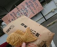 日本一たい焼き(豊田八草)♪