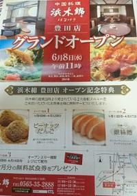 6/8 浜木綿豊田店がオープン!