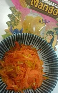 ドライマンゴーをニンジンマリネに♪ 2017/07/04 17:50:00