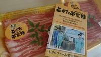 イオンスタイル豊田でとよた夢農豚GET! 2017/09/02 21:32:28