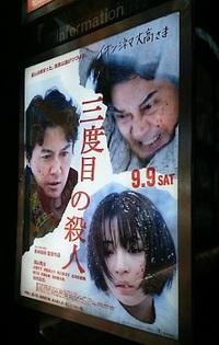 三度目の殺人を鑑賞! 2017/09/13 19:35:43