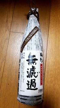 神杉酒蔵の無濾過生酒!