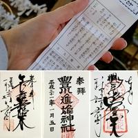 初詣は豊川稲荷へ 2019/01/09 16:54:06
