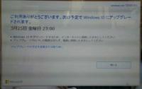Win10 強制アップグレード!?